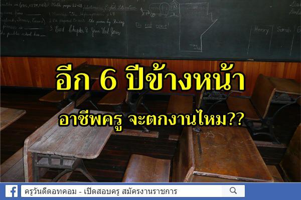 น้องนักเรียน ม.4 ตั้งคำถาม..อีก 6 ปีข้างหน้า อาชีพครูจะตกงานไหม??