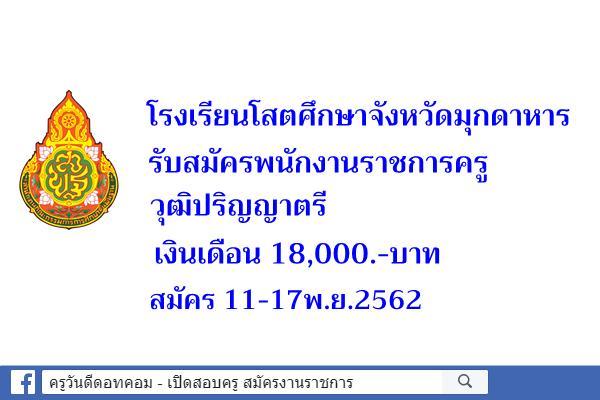 โรงเรียนโสตศึกษาจังหวัดมุกดาหาร รับสมัครพนักงานราชการครู วุฒิปริญญาตรีเงินเดือน 18,000.-บาท สมัคร 11-17พ.ย.62