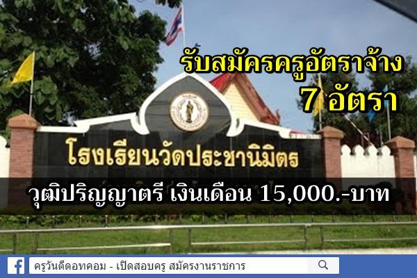 โรงเรียนวัดประชานิมิตร รับสมัครครูอัตราจ้าง 7 อัตรา วุฒิปริญญาตรี เงินเดือน 15,000.-บาท