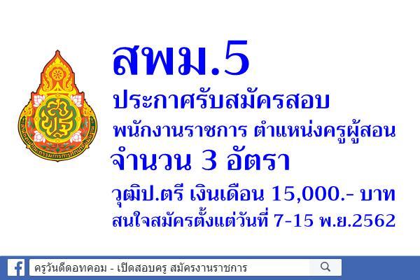 สพม.5 เปิดรับสมัครสอบพนักงานราชการ ตำแหน่งครูผู้สอน 3 อัตรา 7-15 พ.ย.2562