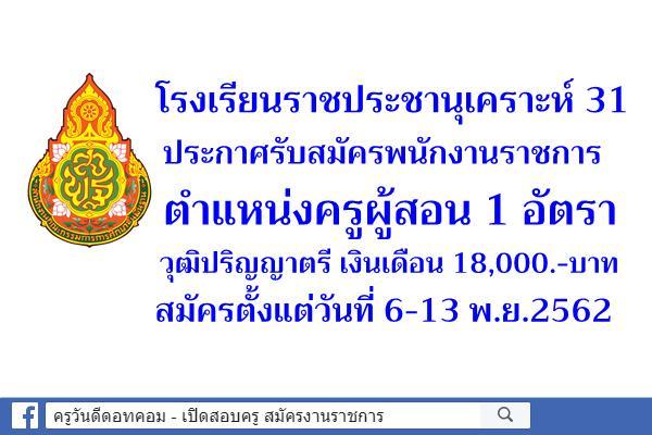โรงเรียนราชประชานุเคราะห์ 31 ประกาศรับสมัครพนักงานราชการ ตำแหน่งครูผู้สอน สมัคร 6-13พ.ย.62