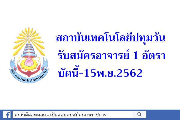 สถาบันเทคโนโลยีปทุมวัน รับสมัครอาจารย์ 1 อัตรา บัดนี้-15พ.ย.2562
