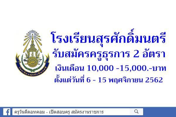 โรงเรียนสุรศักดิ์มนตรี รับสมัครครูธุรการ 2 อัตรา ตั้งแต่วันที่ 6 - 15 พฤศจิกายน 2562