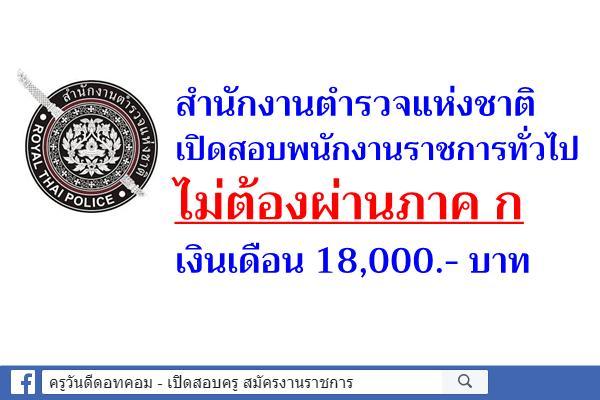 ไม่ต้องผ่านภาค ก เงินเดือน 18,000.- บาท สำนักงานตำรวจแห่งชาติ เปิดสอบพนักงานราชการทั่วไป สมัคร 18-26 พ.ย.2562