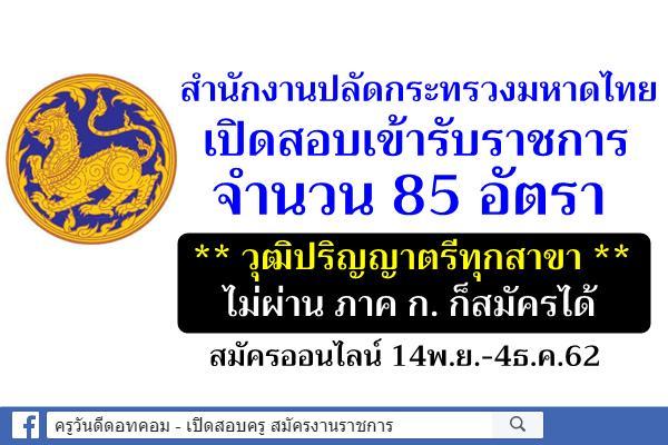 สำนักงานปลัดกระทรวงมหาดไทย เปิดสอบเข้ารับราชการ 85 อัตรา *วุฒิป.ตรีทุกสาขา สมัคร 14พ.ย.-4ธ.ค.62