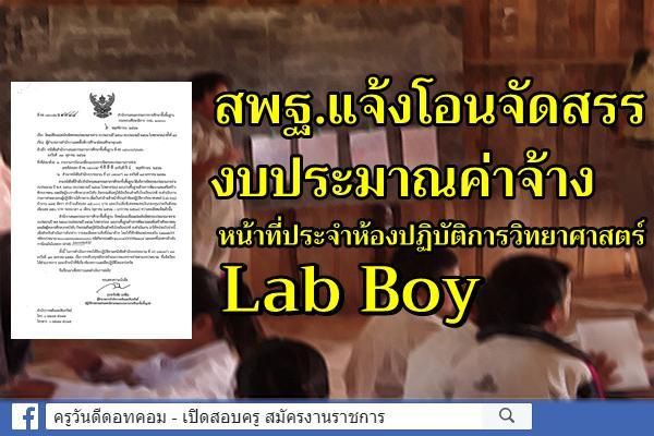 สพฐ.แจ้งโอนจัดสรรงบประมาณค่าจ้างหน้าที่ประจำห้องปฏิบัติการวิทยาศาสตร์ Lab Boy
