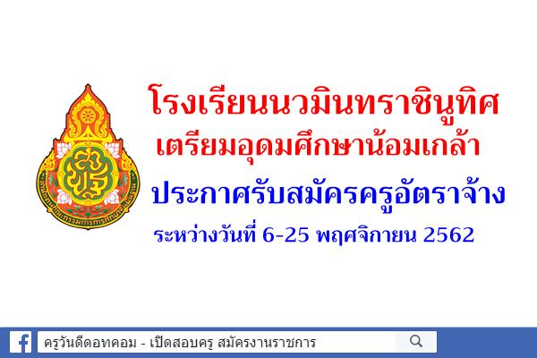โรงเรียนนวมินทราชินูทิศ เตรียมอุดมศึกษาน้อมเกล้า รับสมัครครูอัตราจ้าง สมัคร 6-25 พ.ย.2562