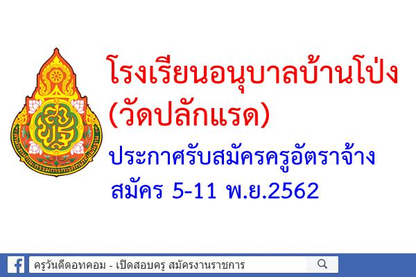 โรงเรียนอนุบาลบ้านโป่ง (วัดปลักแรด) ประกาศรับสมัครครูอัตราจ้างเอกปฐมวัย สมัคร 5-11 พ.ย.2562