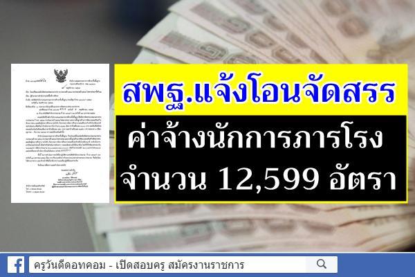 สพฐ.แจ้งโอนจัดสรรงบประมาณ ค่าจ้างนักการภารโรง 12,599 อัตรา