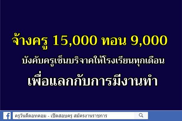 จ้างครู 15,000 ทอน 9,000 - บังคับครูเซ็นบริจาคให้โรงเรียนทุกเดือน เพื่อแลกกับการมีงานทำ