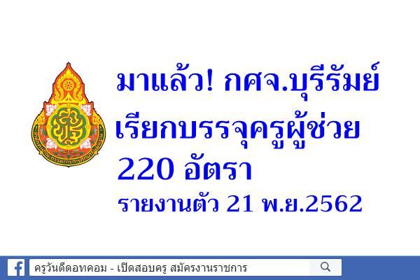 มาแล้ว! กศจ.บุรีรัมย์ เรียกบรรจุครูผู้ช่วย 220 อัตรา - รายงานตัว 21 พ.ย.2562