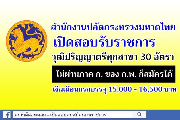 สำนักงานปลัดกระทรวงมหาดไทย เปิดสอบรับราชการ 30 อัตรา วุฒิป.ตรีทุกสาขา (ไม่ผ่านภาค ก. ก็สมัครได้)