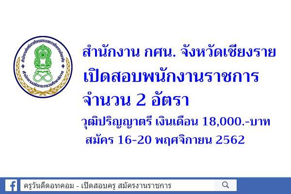 สำนักงาน กศน. จังหวัดเชียงราย เปิดสอบพนักงานราชการ 2 อัตรา สมัคร 16-20 พฤศจิกายน 2562
