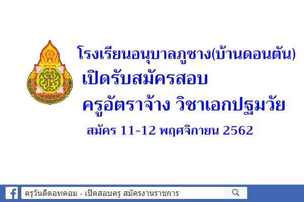 โรงเรียนอนุบาลภูซาง(บ้านดอนตัน) เปิดรับสมัครสอบครูอัตราจ้าง สมัคร 11-12 พฤศจิกายน 2562