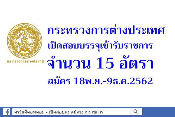 กระทรวงการต่างประเทศ รับสมัครสอบบรรจุเข้ารับราชการ 15 อัตรา สมัคร 18พ.ย.-9ธ.ค.2562
