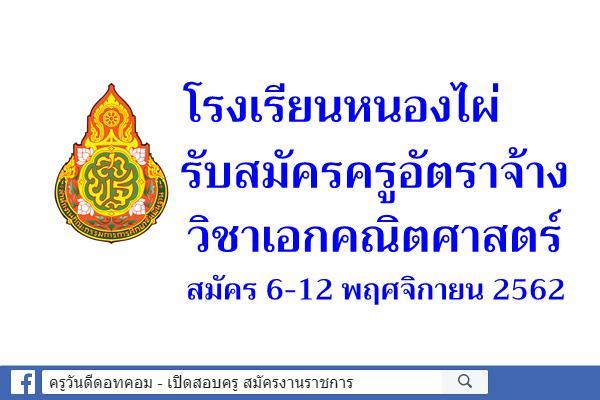โรงเรียนหนองไผ่ รับสมัครครูอัตราจ้าง วิชาเอกคณิตศาสตร์ สมัคร6-12 พฤศจิกายน 2562