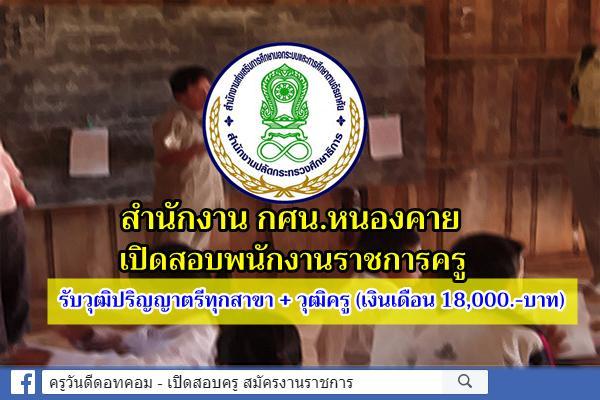 สำนักงาน กศน.หนองคาย เปิดสอบพนักงานราชการครู วุฒิปริญญาตรีทางการศึกษาทุกสาขา สมัคร 11-15 พ.ย.2562