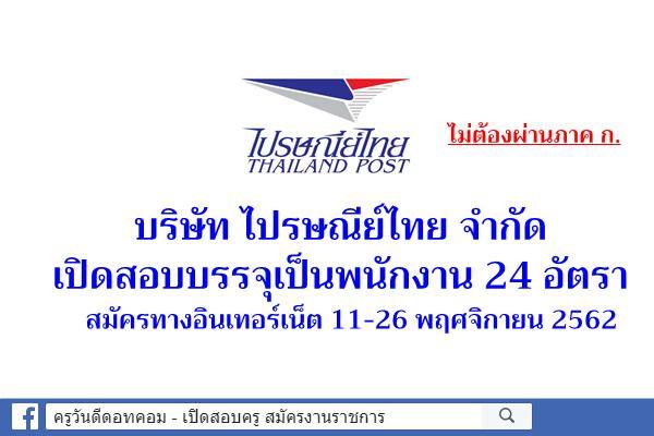 บริษัท ไปรษณีย์ไทย จำกัด เปิดสอบบรรจุเป็นพนักงาน 24 อัตรา ไม่ต้องผ่านภาค ก. สมัคร 11-26 พ.ย.62