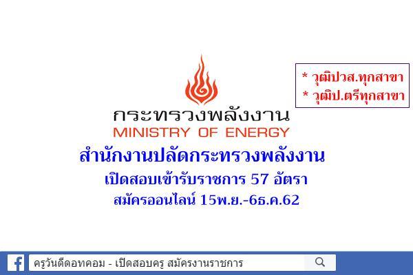 สำนักงานปลัดกระทรวงพลังงาน เปิดสอบเข้ารับราชการ 57 อัตรา สมัครออนไลน์ 15พ.ย.-6ธ.ค.62