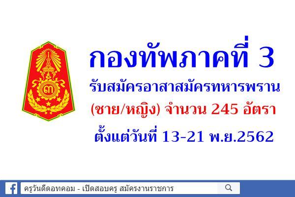 กองทัพภาคที่ 3 รับสมัครอาสาสมัครทหารพราน (ชาย/หญิง) จำนวน 245 อัตรา 13-21 พ.ย.2562