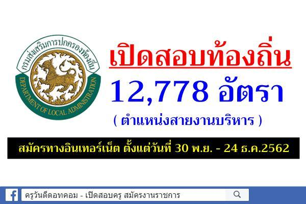 สถ.รับสมัครสรรหาเพื่อบรรจุข้าราชการหรือพนักงานส่วนท้องถิ่น 12,778 อัตรา (ตำแหน่งสายงานบริหาร)