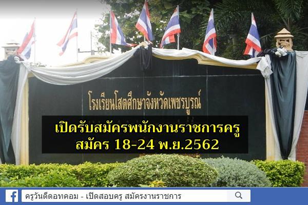 โรงเรียนโสตศึกษาจังหวัดเพชรบูรณ์ รับสมัครพนักงานราชการ ตำแหน่งครูผู้สอน สมัคร 18-24 พ.ย.2562