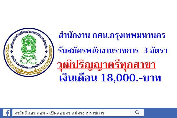 สำนักงาน กศน.กรุงเทพฯ รับสมัครพนักงานราชการ วุฒิป.ตรีทุกสาขา เงินเดือน 18,000.-บาท