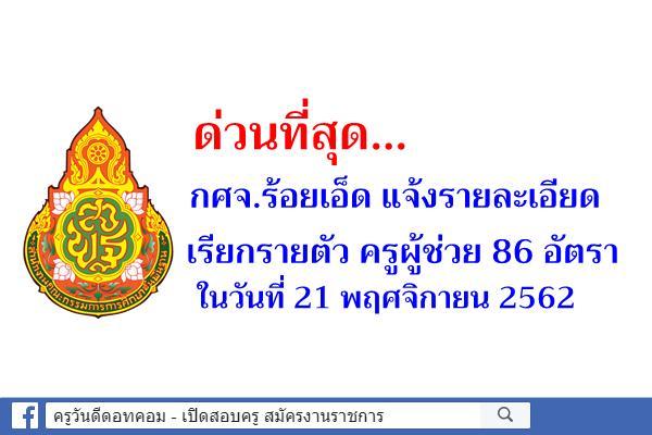 ด่วนที่สุด...กศจ.ร้อยเอ็ด แจ้งรายละเอียดเรียกรายตัว ครูผู้ช่วย 86 อัตรา ในวันที่ 21 พฤศจิกายน 2562