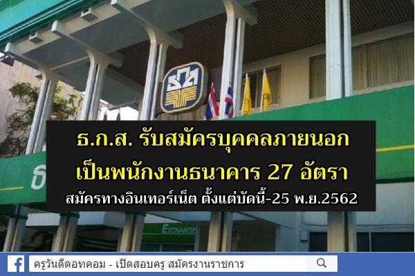ธ.ก.ส. รับสมัครบุคคลภายนอกเป็นพนักงานธนาคาร 27 อัตรา สมัครบัดนี้-25 พ.ย.2562