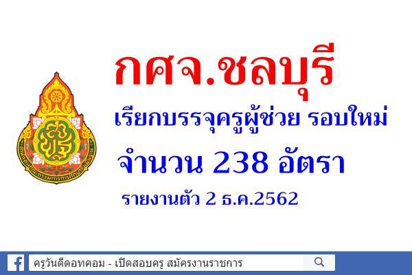 กศจ.ชลบุรี เรียกบรรจุครูผู้ช่วย 238 อัตรา - รายงานตัว 2 ธ.ค.2562