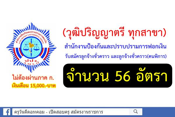 (วุฒิป.ตรีทุกสาขา) สำนักงานป้องกันและปราบปรามการฟอกเงิน รับสมัครงาน 56 อัตรา เงินเดือน 15,000.-บาท