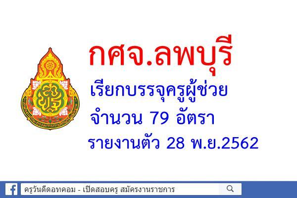 กศจ.ลพบุรี เรียกบรรจุครูผู้ช่วย จำนวน 79 อัตรา - รายงานตัว 28 พ.ย.2562