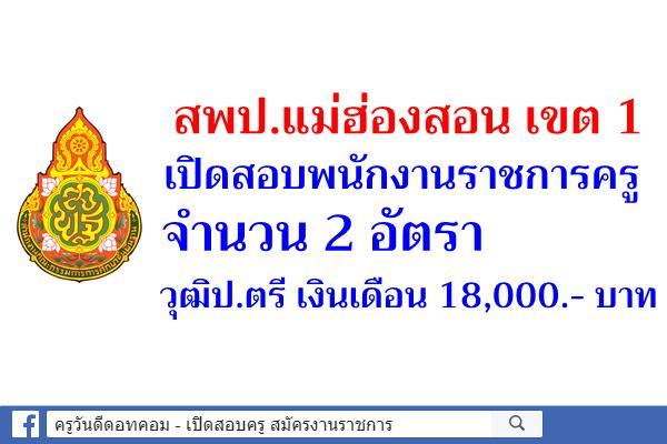 สพป.แม่ฮ่องสอน เขต 1 เปิดสอบพนักงานราชการครู 2 อัตรา วุฒิป.ตรี เงินเดือน 18,000.- บาท