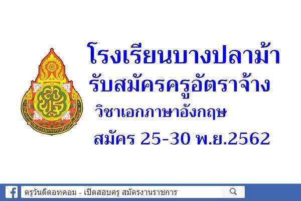 โรงเรียนบางปลาม้า รับสมัครครูอัตราจ้าง วิชาเอกภาษาอังกฤษ สมัคร 25-30 พ.ย.2562