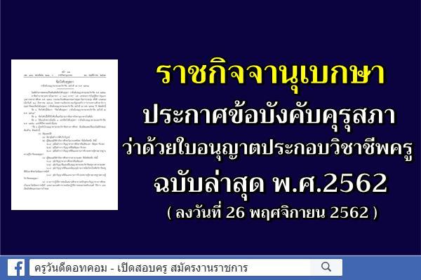 ราชกิจจานุเบกษา ประกาศข้อบังคับคุรุสภา ว่าด้วยใบอนุญาตประกอบวิชาชีพครู ฉบับล่าสุด พ.ศ.2562