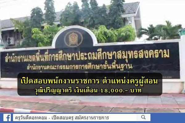 สพป.สมุทรสงคราม เปิดสอบพนักงานราชการ ตำแหน่งครูผู้สอน วุฒิปริญญาตรี เงินเดือน 18,000.- บาท