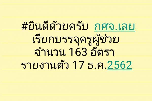ข่าวดี!!! กศจ.เลย เรียกบรรจุครูผู้ช่วย 163 อัตรา