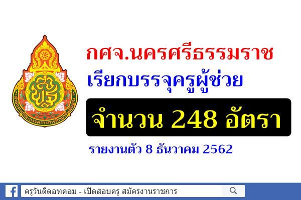 กศจ.นครศรีธรรมราช เรียกบรรจุครูผู้ช่วย จำนวน 248 อัตรา - รายงานตัว 8 ธันวาคม 2562