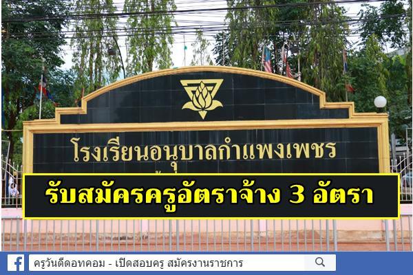 โรงเรียนอนุบาลกำแพงเพชร รับสมัครครูอัตราจ้าง 3 อัตรา ตั้งแต่วันที่ 2 - 13 ธันวาคม 2562