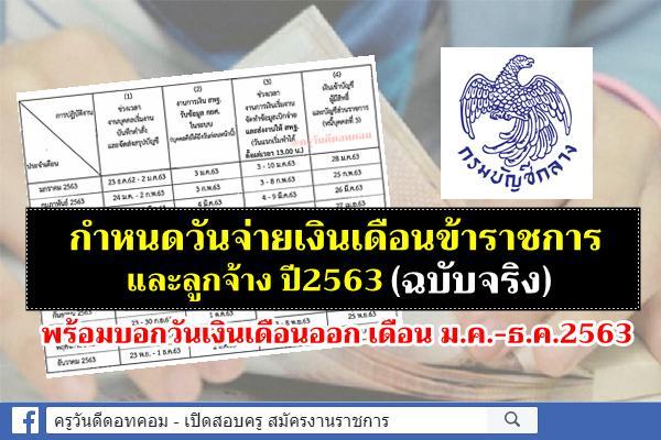 กำหนดวันจ่ายเงินเดือนข้าราชการและลูกจ้าง ปี2563 (ฉบับจริง) - พร้อมบอกวันเงินเดือน