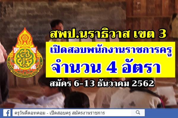 สพป.นราธิวาส เขต 3 เปิดสอบพนักงานราชการครู 4 อัตรา - สมัคร 6-13 ธันวาคม 2562