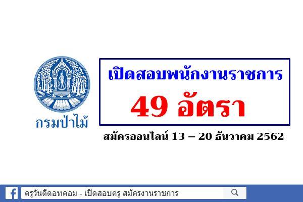 กรมป่าไม้ เปิดสอบพนักงานราชการ 22 ตำแหน่ง 49 อัตรา สมัครออนไลน์13 – 20 ธันวาคม 2562
