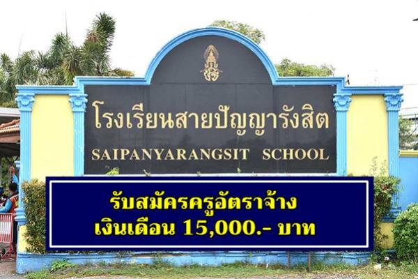 โรงเรียนสายปัญญารังสิต รับสมัครครูอัตราจ้าง เงินเดือน 15,000.- บาท