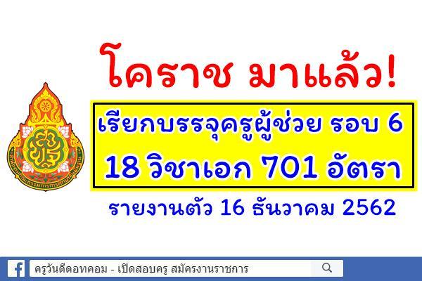 (( อย่างเป็นทางการ )) กศจ.นครราชสีมา เรียกบรรจุครูผู้ช่วย 701 อัตรา - รายงานตัว 16 ธันวาคม 2562