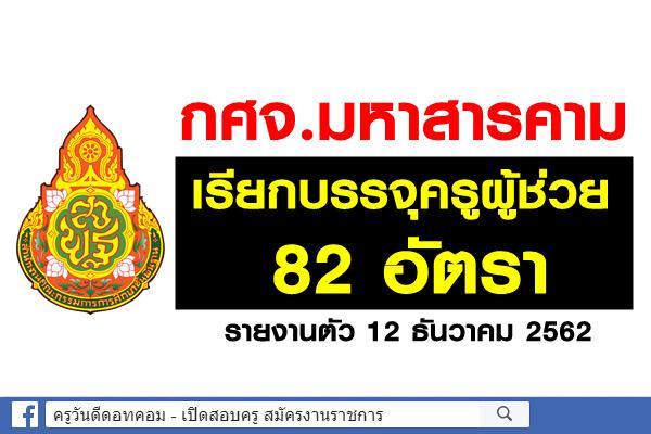 กศจ.มหาสารคาม เรียกบรรจุครูผู้ช่วย 82 อัตรา - รายงานตัว 12 ธันวาคม 2562
