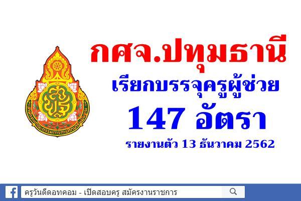 กศจ.ปทุมธานี เรียกบรรจุครูผู้ช่วย 147 อัตรา - รายงานตัว 13 ธันวาคม 2562