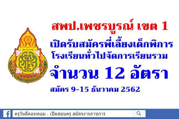สพป.เพชรบูรณ์ เขต 1 เปิดรับสมัครพี่เลี้ยงเด็กพิการ 12 อัตรา - สมัคร9-15 ธันวาคม 2562