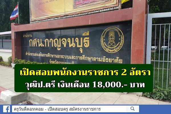 สำนักงานกศน.จังหวัดกาญจนบุรี เปิดสอบพนักงานราชการ จำนวน 2 อัตราสมัคร 11-17 ธันวาคม 2562