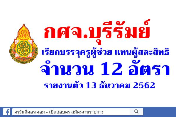 กศจ.บุรีรัมย์ เรียกบรรจุครูผู้ช่วย แทนผู้สละสิทธิ 12 อัตรา - รายงานตัว 13 ธันวาคม 2562