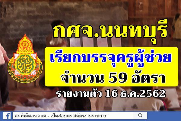 กศจ.นนทบุรี เรียกบรรจุครูผู้ช่วย 59 อัตรา รายงานตัว 16 ธ.ค.2562